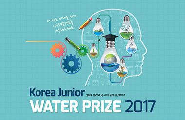 Korea Junior Water Prize 2017